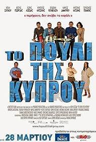To pouli tis Kyprou (2014)