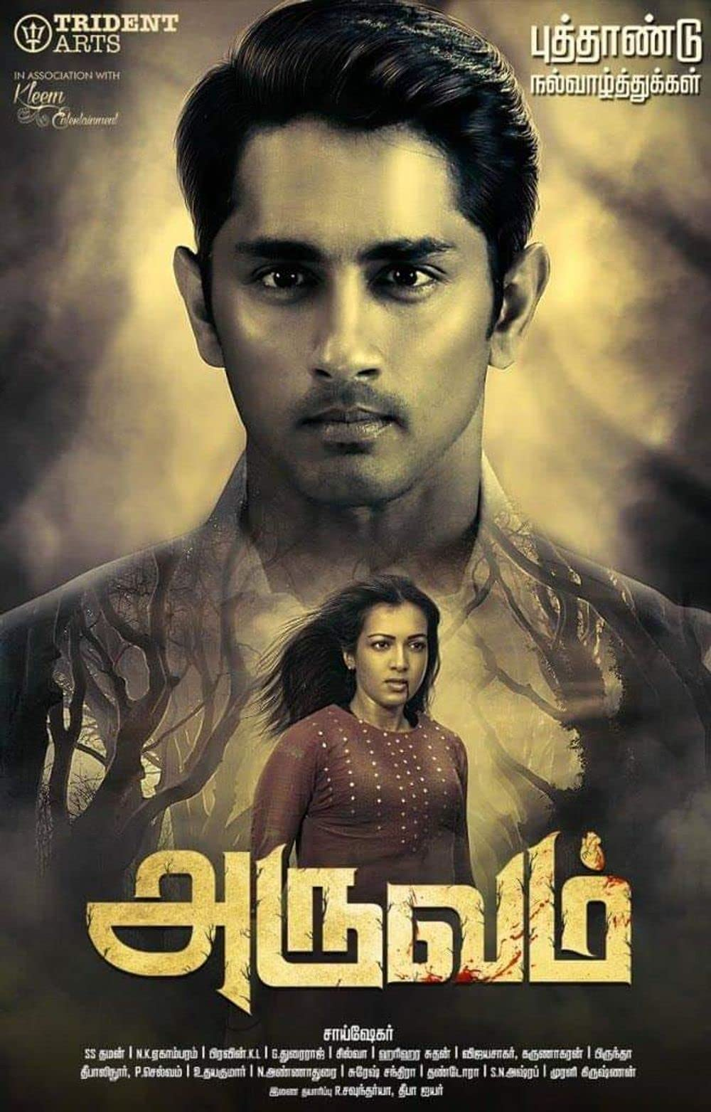 Be Shakal (Aruvam) 2021 Hindi Dubbed 300MB HDRip 480p