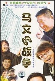 Ma Wen de zhan zheng Poster - TV Show Forum, Cast, Reviews