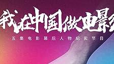 Zhao Nan: Sheng Yin Mo Fa Shi