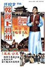 Qian Long xia Yangzhou (1978) Poster