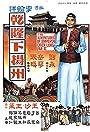 Qian Long xia Yangzhou
