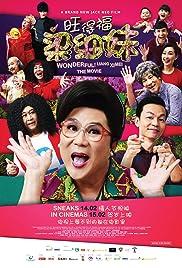 Wonderful! Liang Xi Mei the Movie