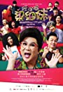 Wonderful! Liang Xi Mei the Movie