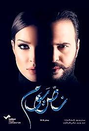 Nos Youm Poster