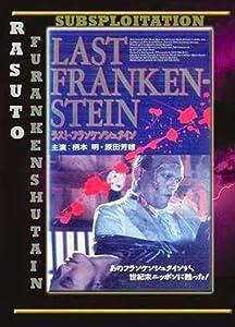 Watching movie for free Rasuto Furankenshutain [4K]