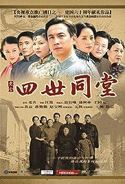 Si shi tong tang Poster