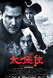 Watch Movie  Man of Tai Chi (2013)