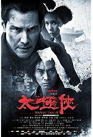 Man of Tai Chi (2013) film en francais gratuit