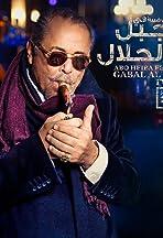 Gabal Al Halaal