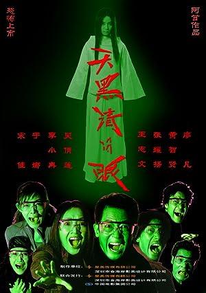 Zhiwen Wang The Game of Killing Movie