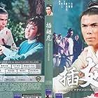Cha chi hu (1970)