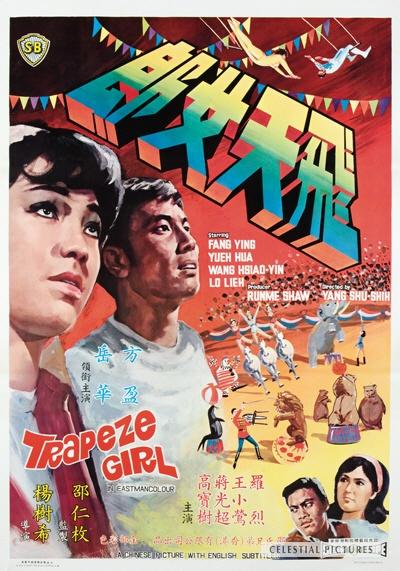 Fei tian nu lang (1967)