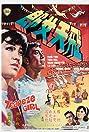 Fei tian nu lang (1967) Poster