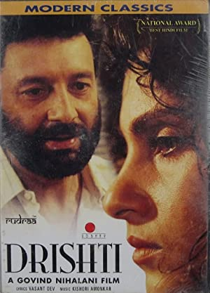Drishti movie, song and  lyrics