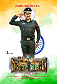 Captain Rana Prathap (Telugu)