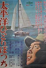 Taiheiyô hitoribotchi (1964) Poster - Movie Forum, Cast, Reviews
