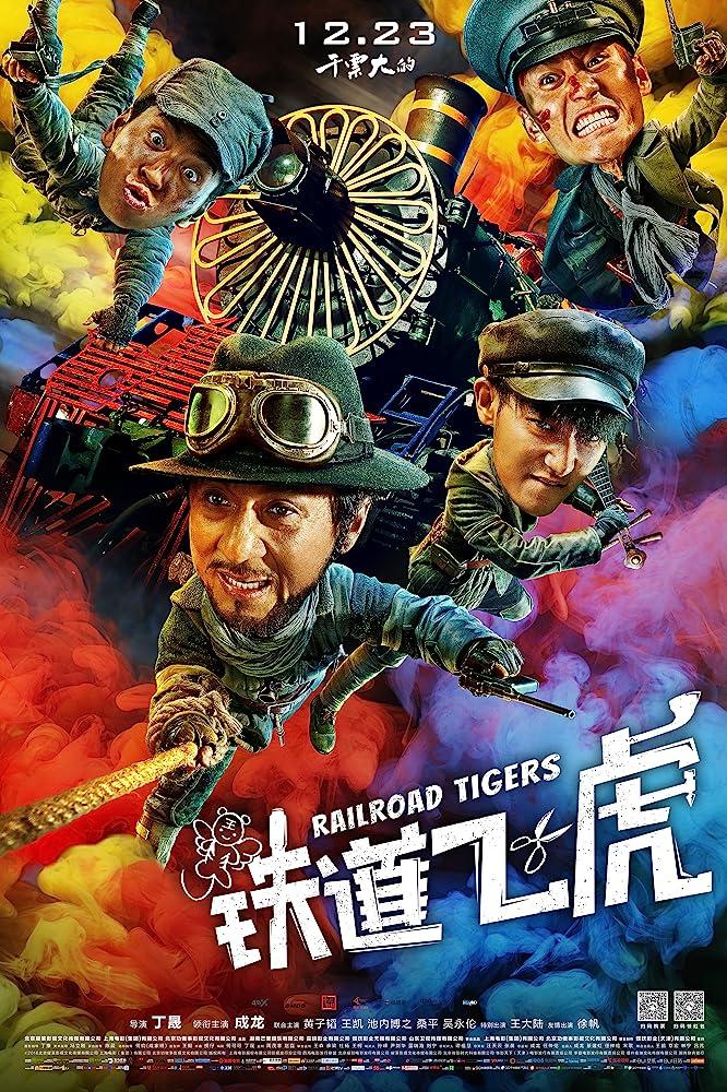 რკინიგზის ვეფხვები (ქართულად) 2016 / Railroad Tigers / Tie dao fei hu / rkinigzis vefxvebi (qartulad) 2016