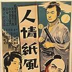 Ninjô kami fûsen (1937)
