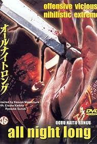 Ooru naito rongu (1992)