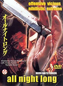 Movie full downloading Ooru naito rongu [480x800]