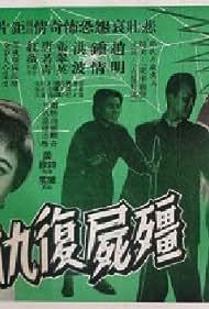 Jiang shi fu chou (1959)