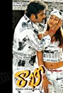 Rakhi: Highly Inflammable (2006) Poster