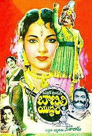Bobbili Yudham (1964)