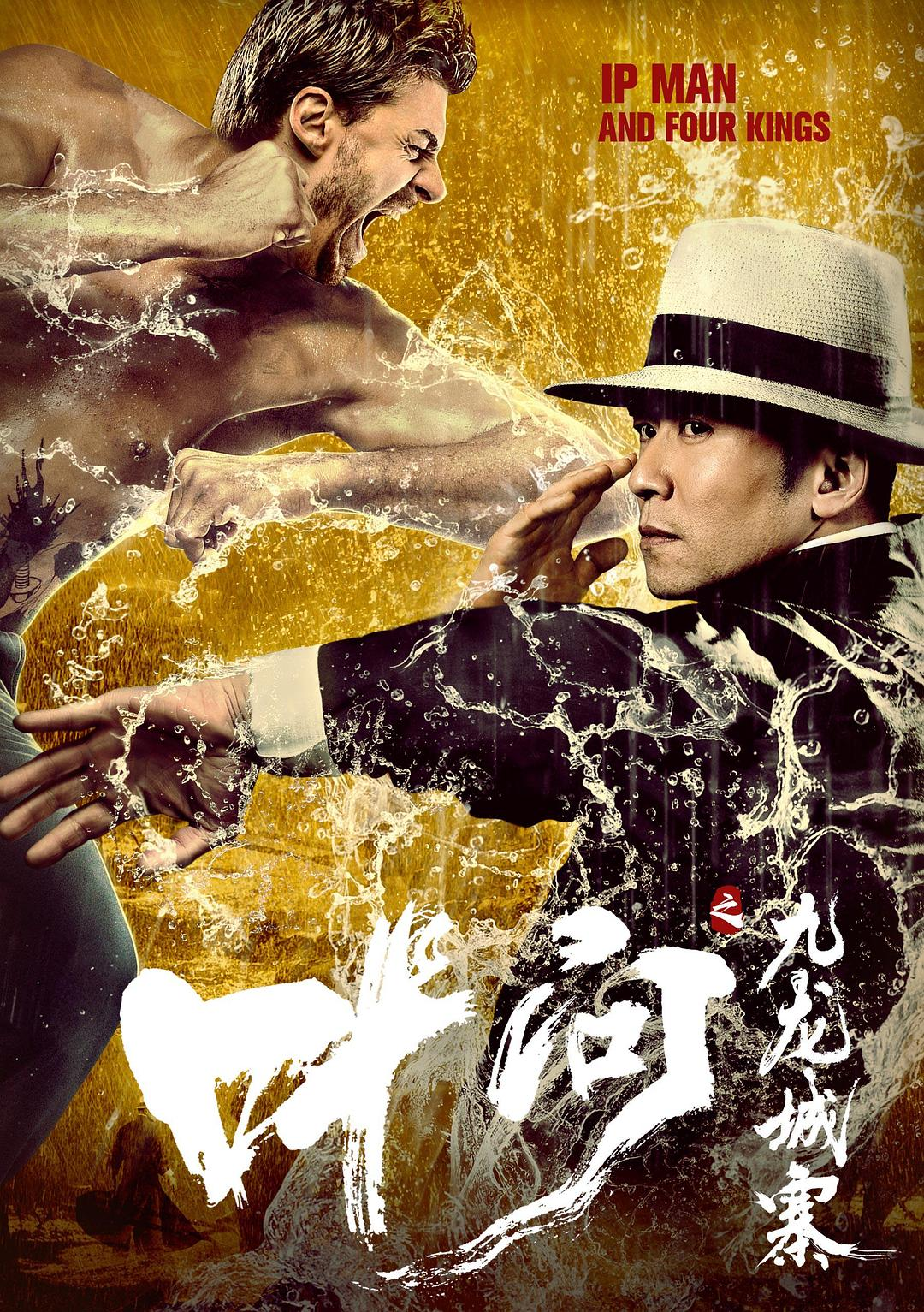 Ip Man And Four Kings 2019 Imdb