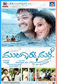Mungaru Male(2006) Poster - Movie Forum, Cast, Reviews