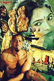 Sethu (1999)