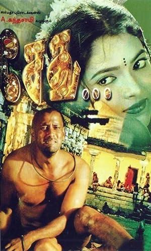 Bala Sethu Movie