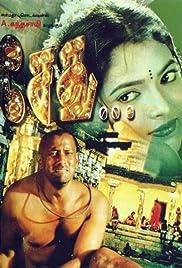 Sethu(1999) Poster - Movie Forum, Cast, Reviews