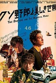Tadanobu Asano, Gorô Inagaki, Shingo Katori, and Tsuyoshi Kusanagi in Kuso yarô to utsukushiki sekai (2018)