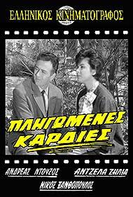 Andreas Douzos and Antzela Zileia in Pligomenes kardies (1963)