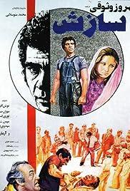 Sazesh Poster