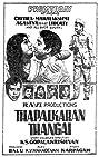 Thabaalkaaran Thangai (1970) Poster