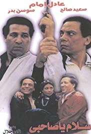 Salam Ya Sahby (1986) Poster - Movie Forum, Cast, Reviews