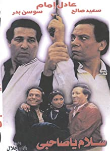 Watch online movie for free full movie Salam Ya Sahby Egypt [1280p]