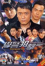 Hok king chiu kik Poster