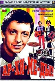 Sergei Ivanov in Ar-khi-me-dy! (1975)