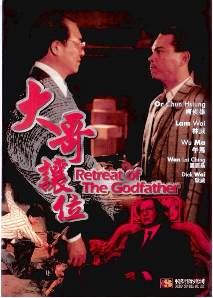 Da ge rang wei (1991)