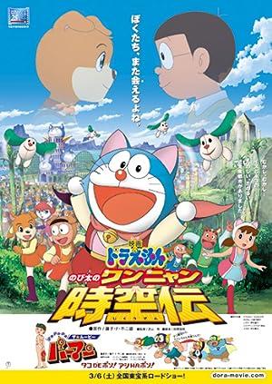 Doraemon: Nobita no Wan Nyan Jikûden movie, song and  lyrics