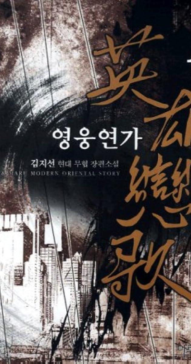 Image Yeongung yeonga