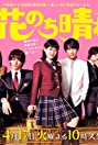Hana Nochi Hare: Hanadan Next Season (2018) Poster