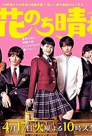 Hana Nochi Hare: Hanadan Next Season Poster