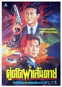 utorrent free download new movies Du wang zhi zun by Wilson Tong [Ultra]