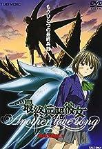 Saishû heiki kanojo: Another love song - Mission 1