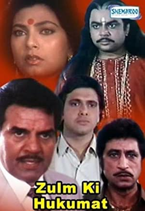 Dharmendra Zulm Ki Hukumat Movie