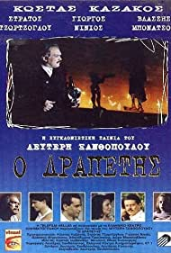 Vlassis Bonatsos, Kostas Kazakos, and Giorgos Ninios in O drapetis (1991)